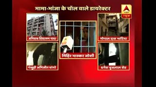 Nirav Modi and Mehul Choksi's company directors address belong to Chawl or 1 BHK flats - ABPNEWSTV