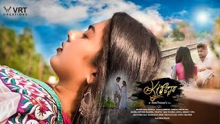 Kiranam - Latest Telugu Short Film 2018 - YOUTUBE