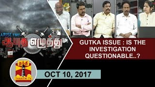 Aayutha Ezhuthu 10-10-2017 Gutka issue: Is the investigation questionable..? – Thanthi TV Show