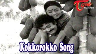 Seeta Maha Lakshmi Movie Songs || Kokkorokko || || Chandra Mohan || Rameshwari - TELUGUONE