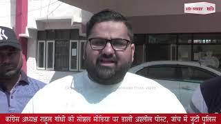 video : कांग्रेस अध्यक्ष राहुल गांधी की सोशल मीडिया पर डाली अश्लील पोस्ट, जांच में जुटी पुलिस