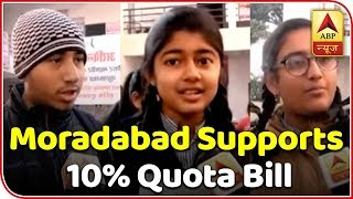 General Category Quota: Moradabad supports it - ABPNEWSTV
