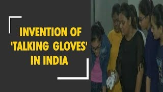 Surat girls invent talking gloves for differently abled people - ZEENEWS
