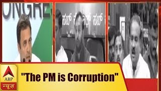 The PM is corruption: Rahul Gandhi - ABPNEWSTV