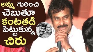 Mega Star Chiranjeevi Gets Emotional About His Mother | Unknown Incident | Rare & Unseen | TFPC - TFPC