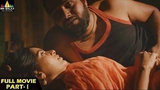 Lajja Telugu Full Movie   Part 1/2   Madhumita, Shiva, Varun   Sri Balaji Video - SRIBALAJIMOVIES