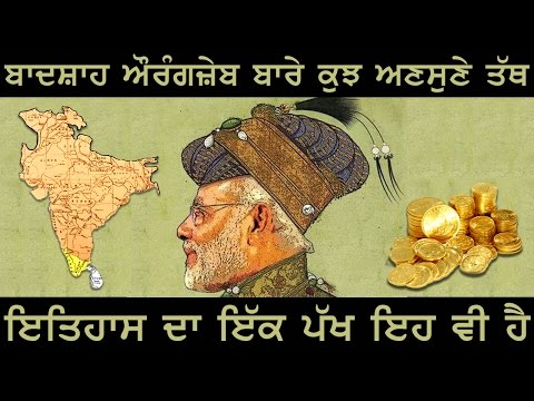 <p>With the brand new series on Punjab history, Spokesman TV intends to bring concealed facts about our historical characters in front of our audience leaving onto them to form their final judgment. This episode focuses on Mughal Emperor Aurangzeb and his contributions to India</p>