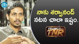 నాకు శర్వానంద్ నటన చాలా ఇష్టం. - Director Sankalp Reddy || Frankly With TNR #141 - IDREAMMOVIES