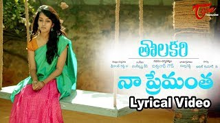 THOLAKARI | Na Premantha Lyrical Video | by Vishwanath Goud, Vamshi Krishna - TeluguOne - TELUGUONE