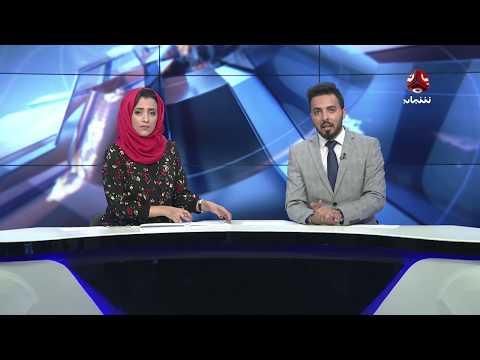 اخر الاخبار | 19 -03 -2018 | تقديم هشام الزيادي و اماني علوان | يمن شباب