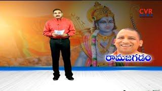 రామజగడం: Subramanian Swamy Targets Yogi Adityanath | CVR News - CVRNEWSOFFICIAL