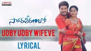 Udby Udby Wifeve Lyrical | Saagaratheeramlo Songs | Dishanth, Aishwarya - ADITYAMUSIC