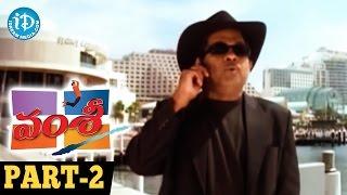 Vamsi Telugu Movie Part 2 || Mahesh Babu, Namrata Shirodkar, Krishna || B Gopal  || Mani Sharma - IDREAMMOVIES