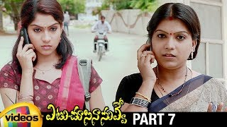 Etu Chusina Nuvve Latest Telugu Movie HD | Sai Krish | Swasika | Thagubothu Ramesh | Part 7 - MANGOVIDEOS