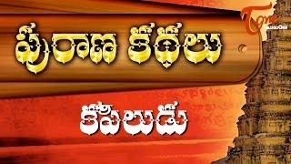 Indian Mythological Stories   Kapiludu (A Vedic Sage)   By Dr. Muktevi Bharathi - TELUGUONE