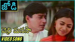 Jodi Movie Video Song Verri Manasa  | Simran | Prasanth | A. R. Rahman | Best Telugu Songs - RAJSHRITELUGU