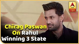 Praising doesn't mean political equation is changing: Chirag Paswan on Rahul winning 3 sta - ABPNEWSTV
