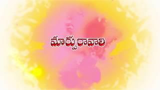 మార్పు రావాలి  ||  Maarpu Raavali  ||  Telugu Short Film  ||Vandemataram SSR - YOUTUBE