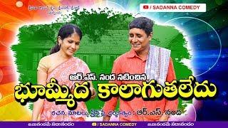 భూమ్మీద కాలాగుతలేదు || Bhoommida Kalaguthaledu Telugu Short film - YOUTUBE