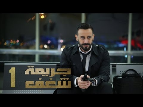 Jareemat Shaghaf Episode 1 - مسلسل جريمة شغف الحلقة 1