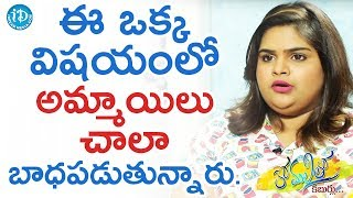 Vidyullekha Raman About Body Shaming || Anchor Komali Tho Kaburlu - IDREAMMOVIES