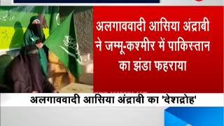 Kashmir: Separatist Asiya Andrabi celebrates Pakistan National Day - ZEENEWS