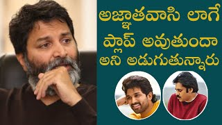 Director Trivikram Srinivas Superb Comments on Agnyaathavaasi Movie | Ala Vaikunthapurramuloo | TFPC - TFPC