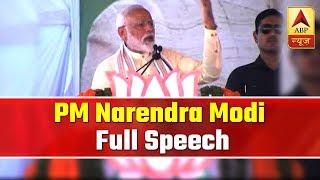 PM Narendra Modi full speech: 'Vanshwad par unko current lagta hai' - ABPNEWSTV