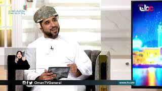 #من عمان | الإثنين 26 أكتوبر 2020