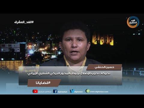 قضايانا | حسين الحنشي: تحركات حزب الإصلاح ترتبط بالمحور التركي القطري الإيراني