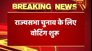 Voting for Rajya Sabha polls begins - ABPNEWSTV