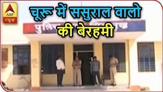 Twarit Dukh: In-laws beat up mother of three in Churu - ABPNEWSTV