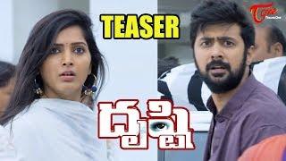 Drushti Telugu Movie Teaser || Rahul Ravindran, Pavani Gangireddy | #Drushti - TELUGUONE