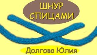 Вязание спицами. Шнур  - дуршнур  ///   Knitting for beginners. i-cord