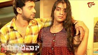 Preminchava || Telugu Short Film 2017 || By N Satyanarayana Raju - TELUGUONE
