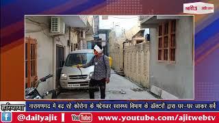 video : नारायणगढ में बढ़ रहे कोरोना के मद्देनजर स्वास्थ्य विभाग के डॉक्टरों द्वारा घर-घर जाकर सर्वे