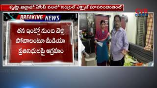 Central Excise Superintendent Ramaneswar Caught Red Handed to ACB While Taking Bribe | Machilipatnam - CVRNEWSOFFICIAL