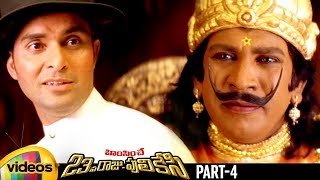 Himsinche 23va Raju Pulikesi Telugu Full Movie | Vadivelu | Nasser | Mounika | Part 4 | Mango Videos - MANGOVIDEOS