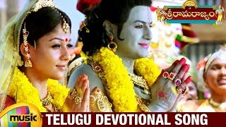 Telugu Devotional Songs | Jagadananda Karaka Video Song | Balakrishna | Nayanthara | Mango Music - MANGOMUSIC