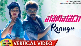 VIJAY Policeodu Movie Video Songs | Raangu Vertical Video Song | Amy Jackson | Samantha | THERI - MANGOMUSIC