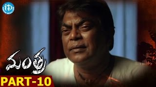 Mantra Full Movie Part 10 || Sivaji, Charmi Kaur, Kausha || Tulasi Ram || Anand - IDREAMMOVIES