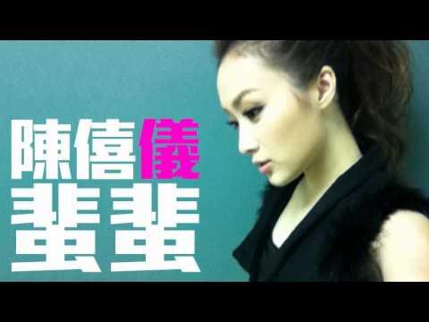 [JOY RICH] [新歌] 陳僖儀 - 蜚蜚(不愛我粵語版)(電影等我愛你插曲)