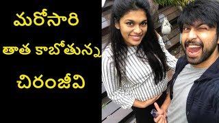 Chiranjeevi Daughter Sreeja Konidela Is Pregnant | Kalyan Dhev | Sreeja Konidela - RAJSHRITELUGU