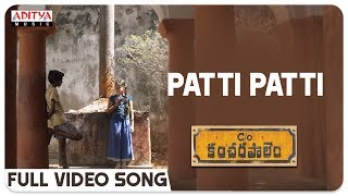 Patti Patti Full Video Song || Care Of Kancharapalem Songs || Venkatesh Maha || Rana Daggubati - ADITYAMUSIC