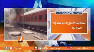Blaze Mishap in AP Express Near Gwalior | Dehi To Vizag Express | iNews - INEWS