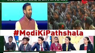 HRD Minister Prakash Javadekar addresses at 'Pariksha Par Charcha' - ZEENEWS