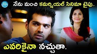 నేను మంచి కమర్షియల్ సినిమా టైపు ఎవరికైనా నచ్చుతా - Weekend Love Telugu Movie Scenes    Srihari - IDREAMMOVIES