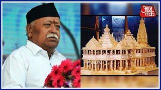 Mohan Bhagwat दे रहे  राम मंदिर बनवाने का अल्टीमेटम | स्पेशल रिपोर्ट Anjana Om Kashyap के साथ - AAJTAKTV