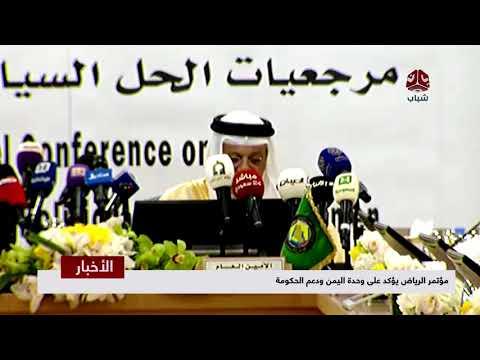 مؤتمر الرياض يؤكد على وحدة اليمن ودعم الحكومة  | تقرير يمن شباب