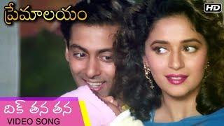 Premalayam Movie Video Song | దిక్ తన తన  | Salman Khan | Madhuri Dixit | Telugu Best Movies - RAJSHRITELUGU